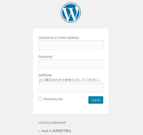 SiteGuardのCAPTCHA画像が表示されない